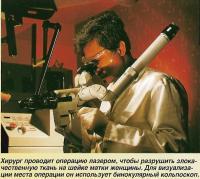 Хирург проводит операцию лазером, чтобы разрушить злокачественную ткань