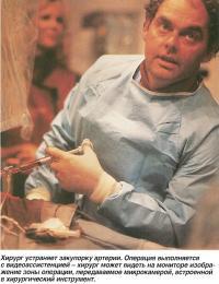 Хирург устраняет закупорку артерии