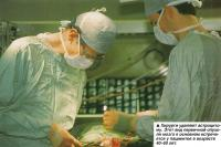 Хирурги удаляют астроцитому