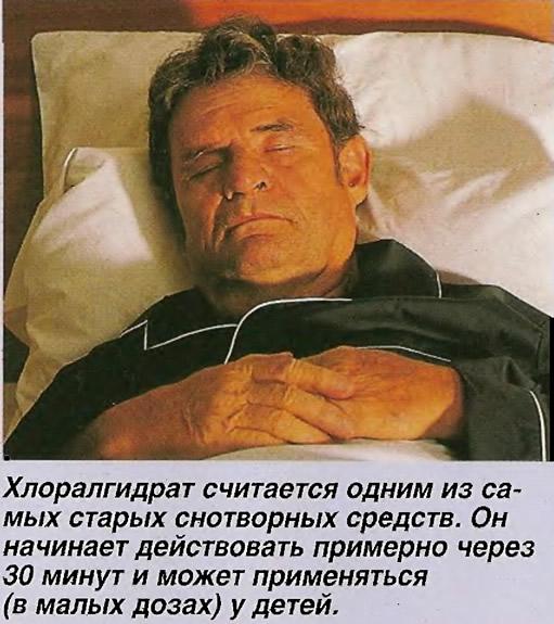 Хлоралгидрат считается одним из самых старых снотворных средств