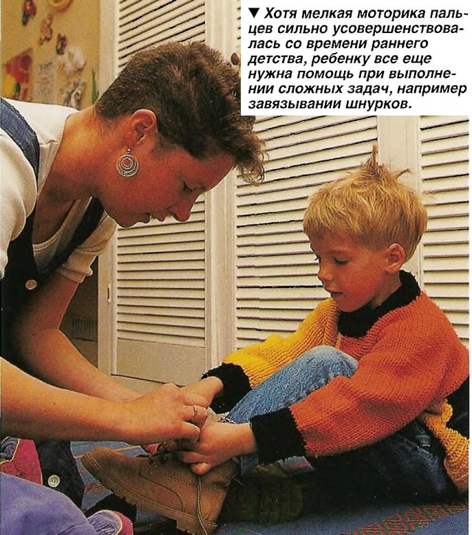 Хотя мелкая моторика пальцев сильно усовершенствовалась со времени раннего детства