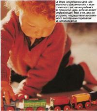 Игра незаменима для нормального физического и психического развития ребенка
