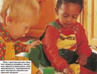 Игра с другими детьми помогает малышу развивать моторные навыки