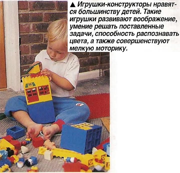 Развитие ребенка посредством игры