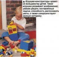 Игрушки-конструкторы