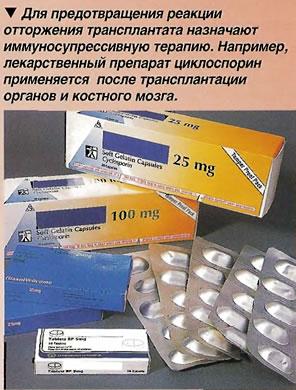 Иммуносупрессивная терапия