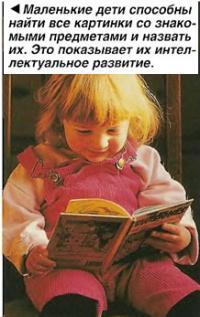 Интеллектуальное развитие