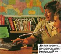 Используя специальное приспособление, этот мальчик может пользоваться компьютером
