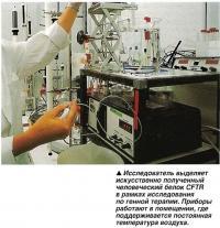Исследователь выделяет искусственно полученный человеческий белок CFTR