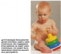 К 8 месяцам большинство детей способны сидеть