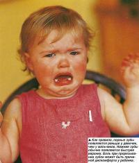 Как правило, первые зубы появляются раньше у девочек, чем у мальчиков