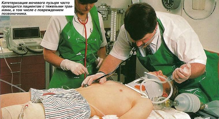 Катетеризация мочевого пузыря часто проводится пациентам с тяжелыми травмами