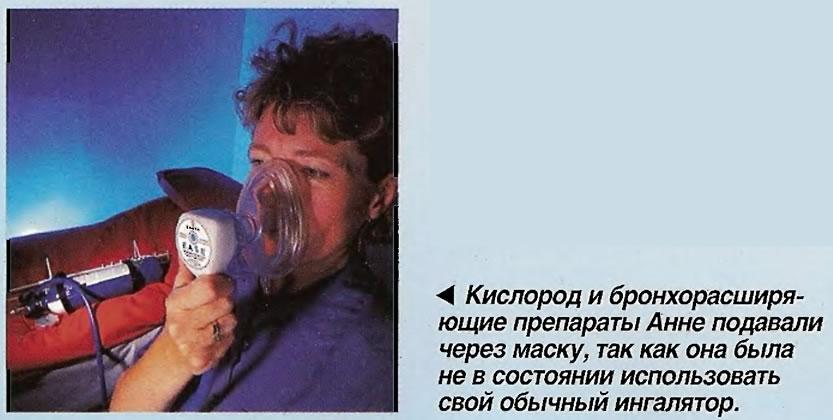 Кислород и бронхорасширяющие препараты Анне подавали через маску