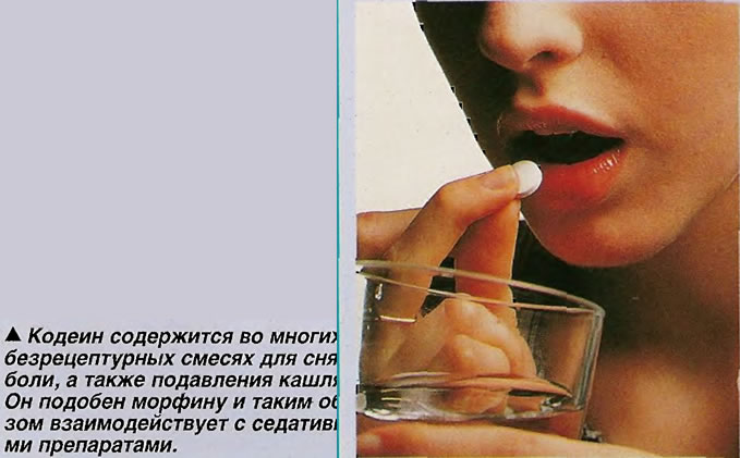 Кодеин содержится во многих безрецептурных смесях для снятия боли