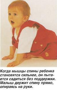 Когда мышцы спины ребенка становятся сильнее, он пытается садиться без поддержки
