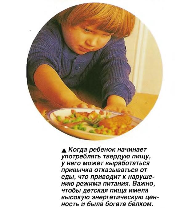 Когда ребенок начинает употреблять твердую пищу, он может отказываться от еды