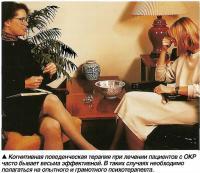 Когнитивная поведенческая терапия при лечении пациентов с ОКР часто бывает весьма эффективной