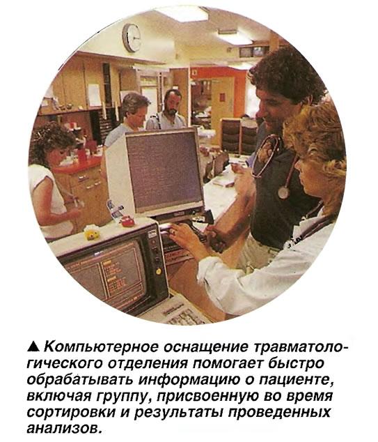 Компьютерное оснащение травматологического отделения помогает обрабатывать информацию о пациенте
