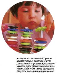 Красочные игрушки-конструкторы