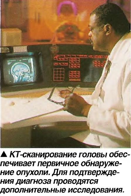 КТ-сканирование головы обеспечивает первичное обнаружение опухоли