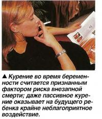 Курение во время беременности считается признанным фактором риска внезапной смерти