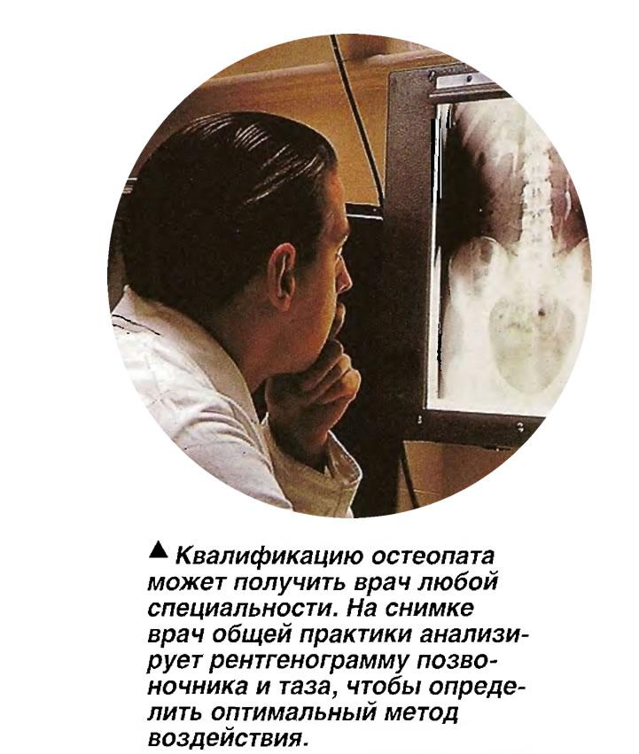 Квалификацию остеопата может получить врач любой специальности