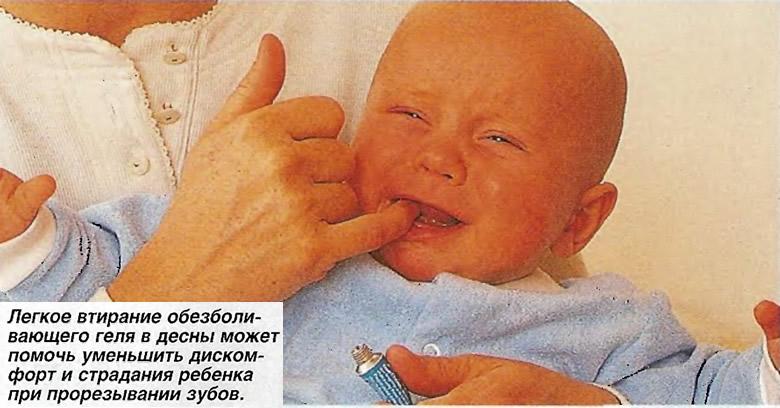 Легкое втирание обезболивающего геля в десны