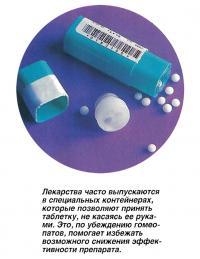 Лекарства часто выпускаются в специальных контейнерах