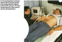 льтразвуковое сканирование часто используется для обнаружения камней в желчном пузыре