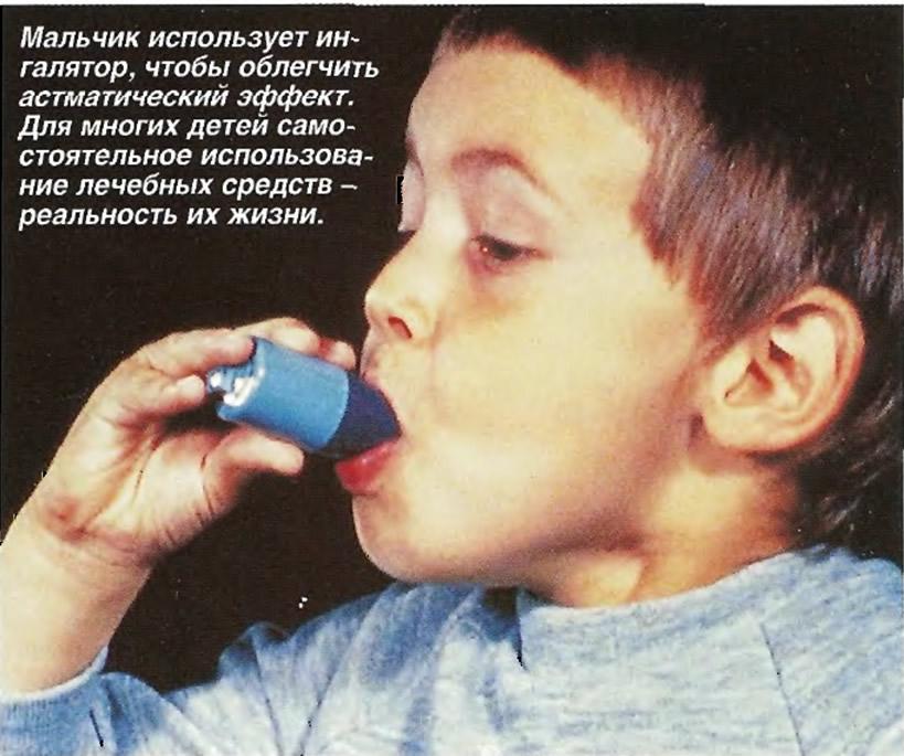 Мальчик использует ингалятор, чтобы облегчить астматический аффект
