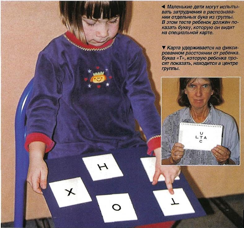 Маленькие дети могут испытывать затруднения в распознавании отдельных букв из группы