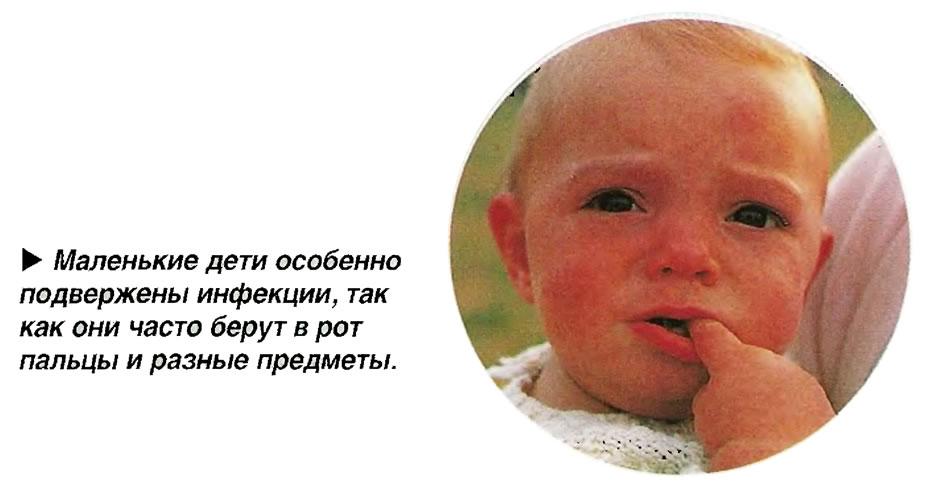 Маленькие дети особенно подвержены инфекции