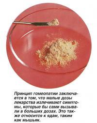 Малые дозы лекарства излечивают симптомы, которые бы сами вызывали в больших дозах