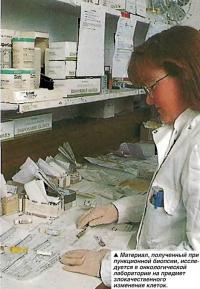 Материал, полученный при пункционной биопсии, исследуется в лаборатории