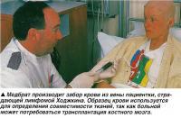 Медбрат производит забор крови из вены пациентки, страдающей лимфомой Ходжкина