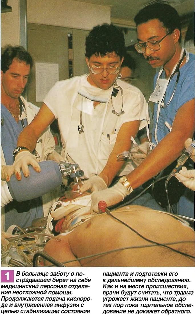 Медицинский персонал отделения неотложной помощи