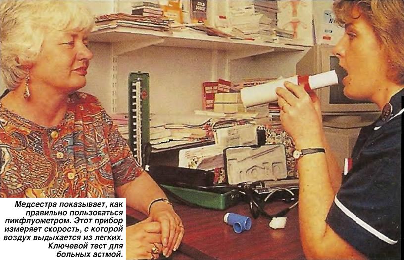 Медсестра показывает, как правильно пользоваться пикфлуометром