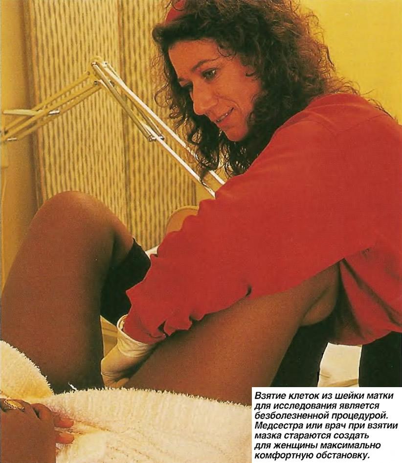 Медсестра при взятии мазка стараются создать для женщины комфортную обстановку