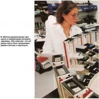 Многие аналитические процессы в лаборатории автоматизированы