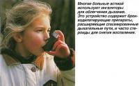 Многие больные астмой используют ингаляторы для облегчения дыхания
