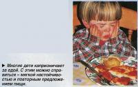 Многие дети капризничают за едой