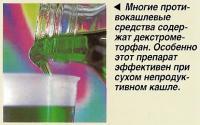 Многие проти-вокашлевые средства содержат декстрометорфан