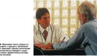 Мужчинам часто сложно говорить с врачом о проблемах с эрекцией