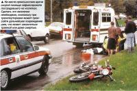 На месте происшествия врачи скорой помощи зафиксировали пострадавшего на носилках
