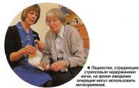 На время ожидания операции пациенты могут использовать мочеприемник
