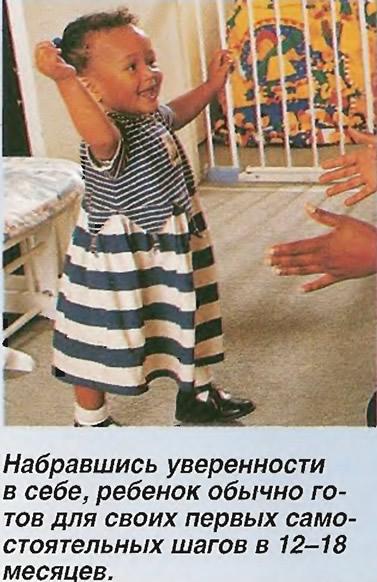 Набравшись уверенности, ребенок готов для своих первых шагов в 12-18 месяцев