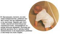 Научившись ползать по плоским поверхностям, ребенок может подниматься по лестнице