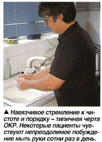 Навязчивое стремление к чистоте и порядку - типичная черта ОКР
