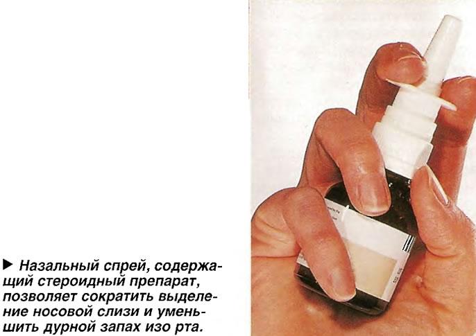 Назальный спрей, содержащий стероидный препарат, позволяет сократить выделение носовой слизи
