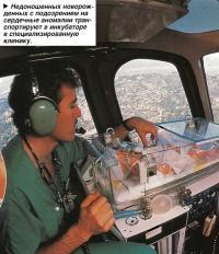 Недоношенных новорожденных транспортируют в инкубаторе